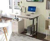 億家達 簡易電腦桌台式家用辦公桌寫字桌書桌 簡約現代台式電腦桌SSJJG【時尚家居館】