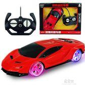充電彩燈輪兒童遙控車玩具汽車模型漂移耐摔耐撞賽車跑車男孩玩具YYS     易家樂