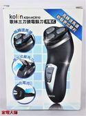 家電大師 Kolin歌林 充電式三刀頭電鬍刀 KSH-HCR10 【全新 保固一年】