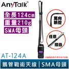 AnyTalk AT-124A 無線電 對講機 外接 雙頻 戰術 鵝管 天線 124cm SMA母頭