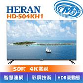 【麥士音響】HERAN 禾聯 HD-504KH1 | 50吋 4K 連網 電視 | 504KH1