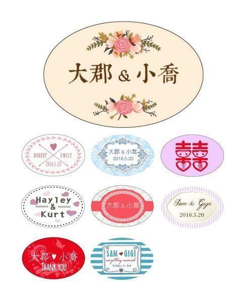 娃娃屋樂園~客製化.婚禮貼紙(橢圓形) 4張400元/婚禮小物/喜糖貼紙
