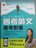 【書寶二手書T1/進修考試_JLV】你一定可以學好英文-國考英文應考對策_黃亭瑋