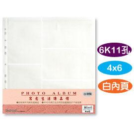 珠友 PH-06116 6K11孔4x6內頁|(白)/6本入
