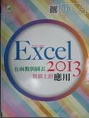 【書寶二手書T9/電腦_NLZ】Excel 2013 在函數與圖表實務上的應用(附綠色範例檔)_林佳生