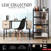 預購11月下旬-書櫃組 / LEVI李維工業風個性鐵架四層二抽書桌椅組/書房組-3件式 / H&D 東稻家居