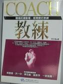 【書寶二手書T9/財經企管_HFR】教練COACH_何文堂