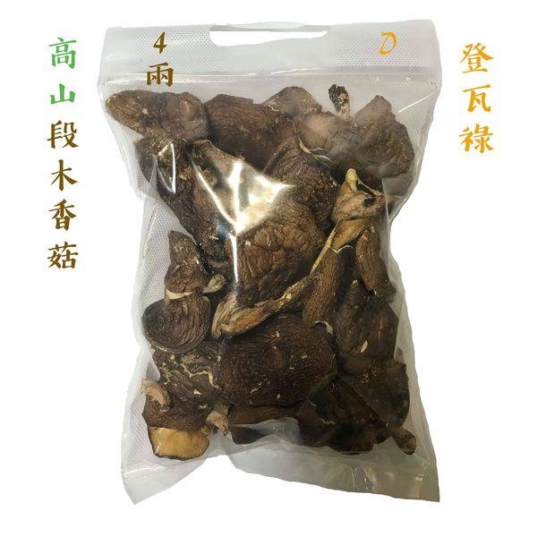 【拉拉山段木香菇】自產自銷.高山段木香菇.D級.四兩.自家栽種.登瓦祿農特產品