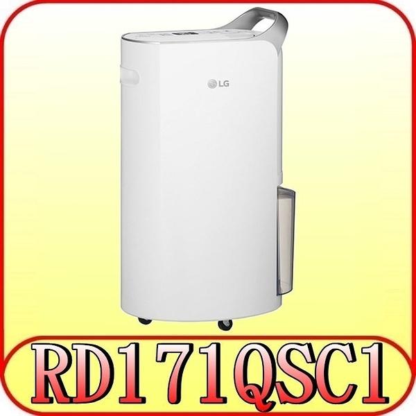 LG 樂金 RD171QSC1 PuriCare變頻除濕機 17公升MD171QSK1