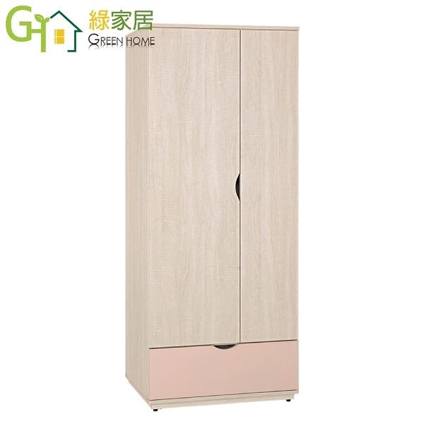 【綠家居】朗克 現代2.5尺二門單抽衣櫃/收納櫃(二色可選)