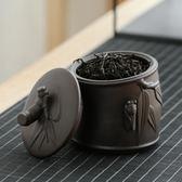 創意紫砂茶葉罐中式復古茶葉密封存茶罐大小號裝紅茶葉儲存罐陶瓷 年終尾牙交換禮物