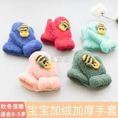 秋冬季兒童嬰兒手套幼兒寶寶手套冬0-1-3歲加絨女童可愛男童小孩2