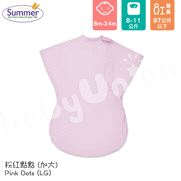 Summer Infant - SwaddleMe - Wearable Blanket 蝴蝶背心睡袋 - 粉紅點點 (加大)