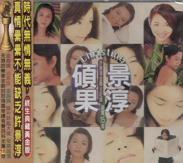許景淳 碩果景淳 CD (音樂影片購)