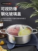 鴛鴦鍋電磁爐專用鴛鴦火鍋家用廚房加厚大容量304不銹鋼電火鍋具 快速出貨
