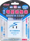 電壓調整器220V變110V SC-16K【多廣角特賣廣場】