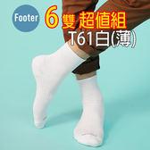 Footer T61白(薄襪) 6雙超值組, 男款 微分子氣墊單色長薄襪 ;除臭襪;蝴蝶魚戶外用品