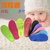 3雙兒童鞋墊男女童吸汗防臭足弓矯正加厚可裁剪