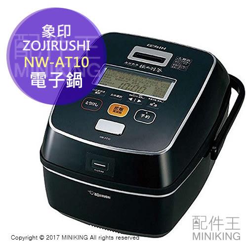 【配件王】日本代購 2017 ZOJIRUSHI 象印 NW-AT10 壓力IH電子鍋 電鍋 南部鐵器 6人份 黑色