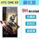 【陸少】HTC ONE X9 鋼化膜 玻璃貼 熒幕保護貼  htc x9 防爆保護膜 5.5吋 手機保護膜