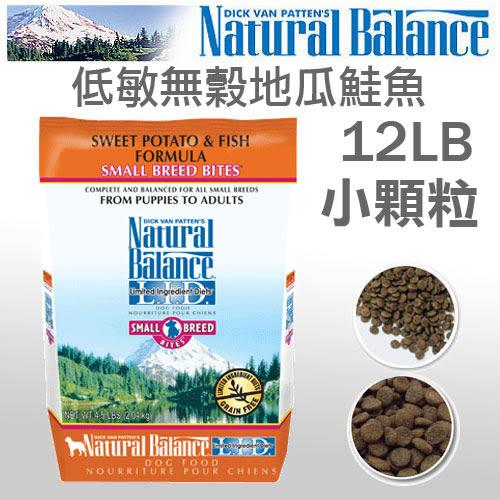 [寵樂子]《Natural Balance 天然寵物食糧》低敏無穀地瓜鮭魚配方小顆粒 - 12磅 / 全犬配方