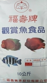 {台中水族} 福壽觀賞魚 超艷飼料 10kg 小顆粒 適用花羅漢 血鸚鵡 慈鯛科  特價