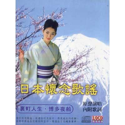 日本懷念歌謠CD