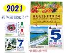 預購2021年果豐年樂8K台灣風景掛板日曆 (內頁台灣紙) 單張每天撕 業務送禮 自用 商業活動
