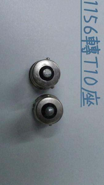 「炫光LED」 1156轉T10座 燈泡座 轉換座 燈座 轉接座 12V轉接 T10轉接座 汽機車LED燈泡座