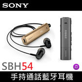 Sony 新一代手持通話藍牙耳機 SBH54 ◆選擇手持或免持模式使用☆24期0利率↘☆