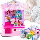 兒童抓娃娃機夾公仔機小型家用一體機迷你扭蛋糖果投幣游戲機玩具 DJ222『易購3c館』