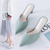 中跟包頭半拖鞋女夏外穿2020新款時尚尖頭涼拖仙女細跟高跟鞋 LF3819【Rose中大尺碼】
