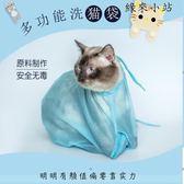 洗貓袋貓咪洗澡神器