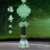 玉石后視鏡吊墜保出入平安符車內掛件飾品 YX2115『美鞋公社』