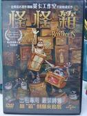影音專賣店-B31-111-正版DVD*動畫【怪怪箱/Box Trolls】- 派拉諾曼靈動小子*打獵季節導演