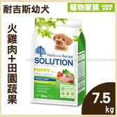 寵物家族*-耐吉斯幼犬(火雞肉+田園蔬果)7.5公斤