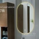智慧浴鏡防鏡創意橢圓形浴室鏡led智慧鏡子 觸摸屏壁掛化妝鏡帶燈衛生間鏡子!~`