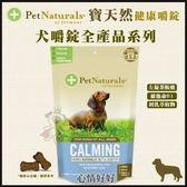 *KING WANG*PetNaturals寶天然健康嚼錠《Calming Canine心情好好》30粒/包 犬嚼錠