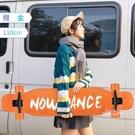 滑板 長板滑板女生成人滑板車dancing舞板刷街男韓國初學者專業T 4色