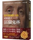從卑微到偉大的斜槓偉人富蘭克林:改變世界的傳世經典,收錄珍貴圖片,史料完備