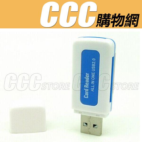 迷你 讀卡器 四合一 TF Micro SD MS M2 多功能讀卡機 USB2.0 讀卡器 支援USB熱插拔