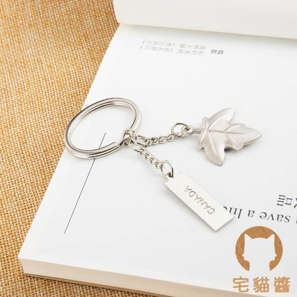 扣鑰匙鏈楓葉鑰匙書包掛件鎖匙扣鑰匙圈環【宅貓醬】