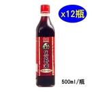 【松鼎油品】北港黑麻油-調和 (500ml x12瓶) x1箱 免運組