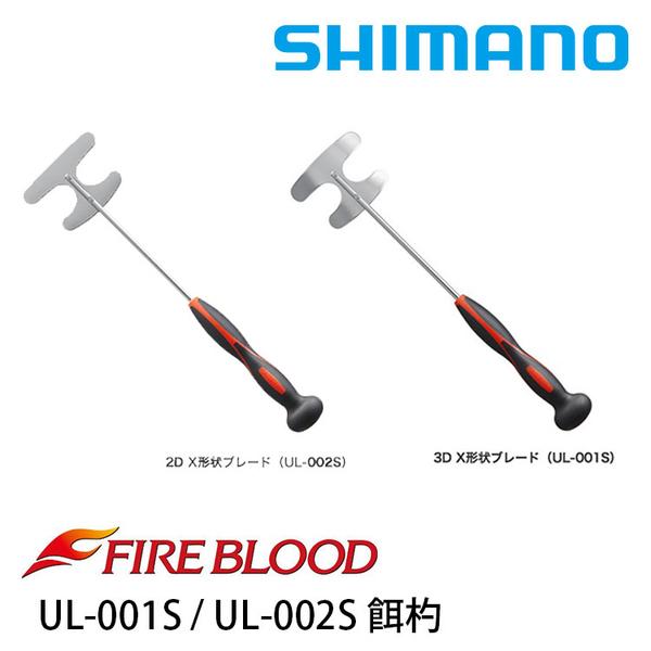 漁拓釣具 SHIMANO UL-001S 3D 紅 [蝦鏟]