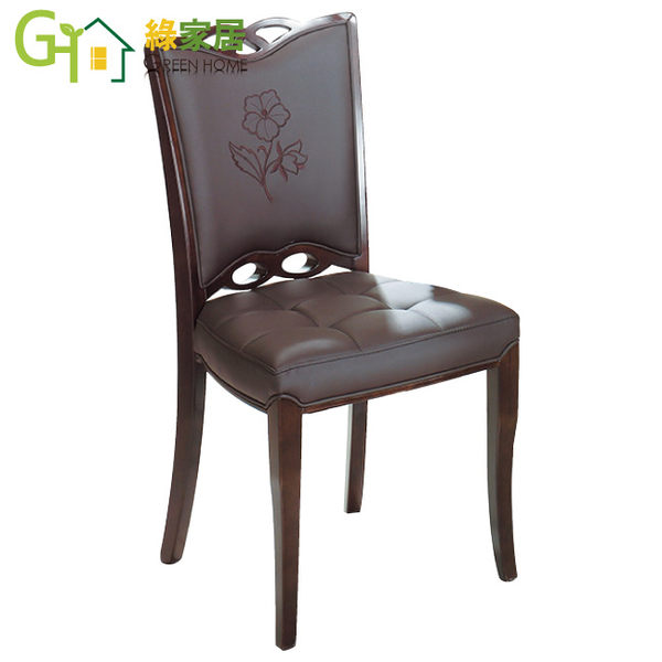 【綠家居】歐辛加 時尚皮革餐椅