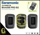 ES數位 楓笛 SARAMONIC Blink500 Pro B2 無線麥克風 領夾式 贈充電盒 自動連線 錄影 錄音