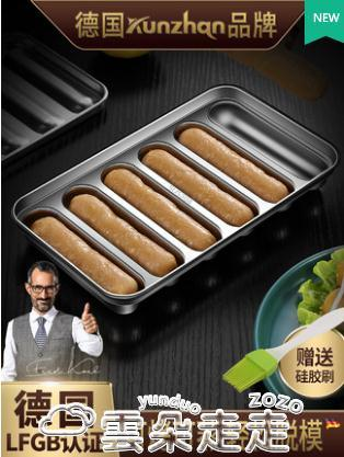廚房工具德國kunzhan寶寶香腸模具嬰兒火腿制作工具可蒸烤家用廚房耐高溫 雲朵