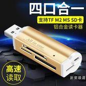 多合一讀卡器小型多功能U盤MS大卡SD手機TF單反USB轉換內存卡高速萬能通用【快速出貨】