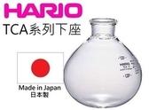 金時代書香咖啡 HARIO TCA-5下座 / BL-TCA-5