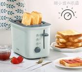 東菱多士爐烤面包機家用2片雙面吐司機小型全自動早餐機烤面包片 韓小姐的衣櫥